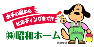 株式会社昭和ホームロゴ
