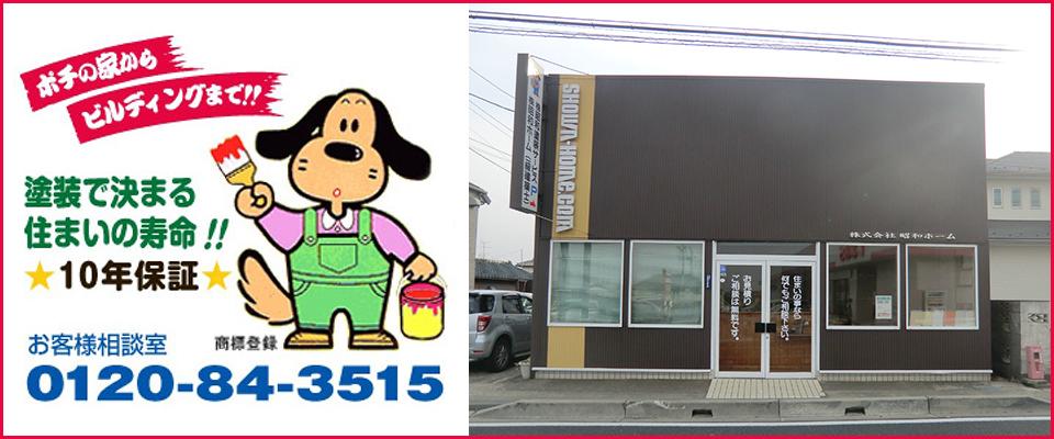 千葉市 住宅塗装 外壁塗装 塗装