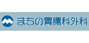 まちの胃腸科外科ロゴ