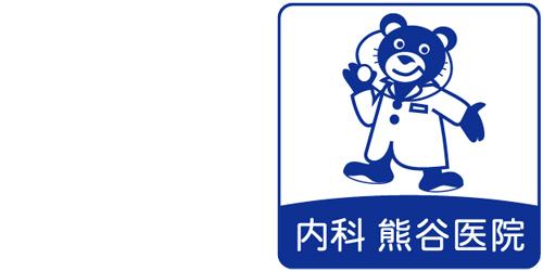 熊谷医院ロゴ