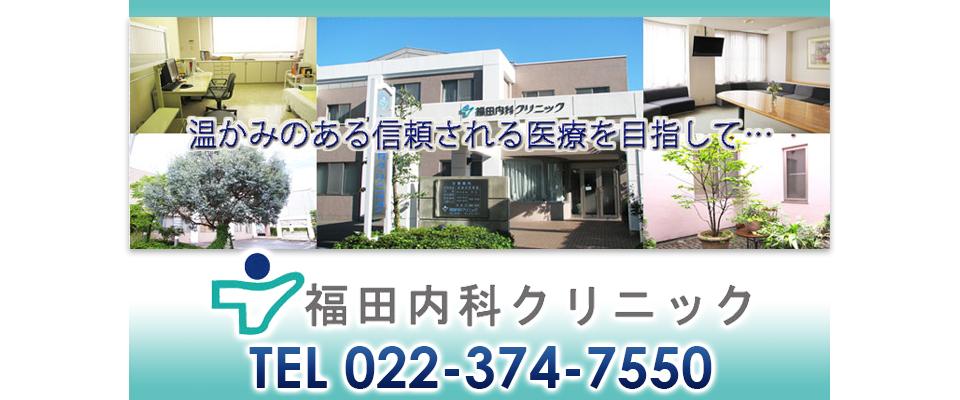 仙台市泉区  福田内科クリニック
