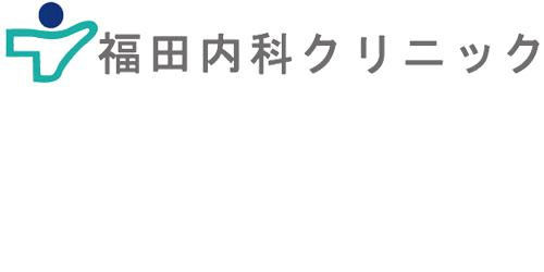 福田内科クリニックロゴ