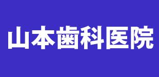 山本歯科医院ロゴ