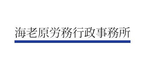 海老原労務行政事務所ロゴ