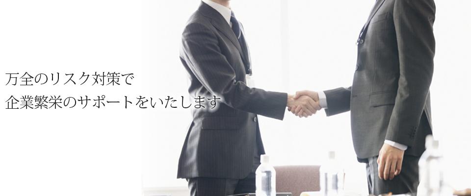 西川口駅社会保険労務士事務所 海老原労務行政事務所