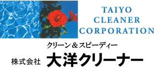 株式会社大洋クリーナーロゴ