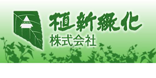 植新緑化株式会社ロゴ