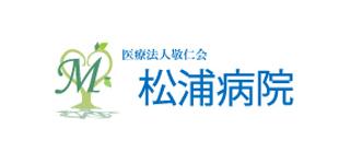 松浦病院ロゴ