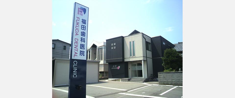 富山市 福田歯科医院