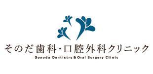 そのだ歯科・口腔外科クリニックロゴ