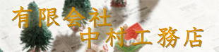 有限会社中村工務店ロゴ