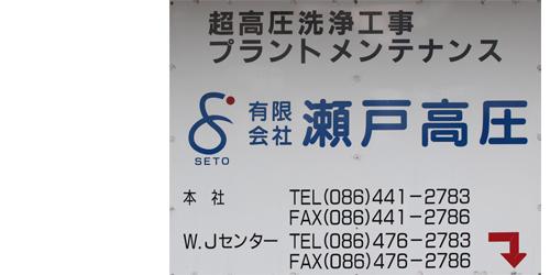 有限会社瀬戸高圧/本社ロゴ