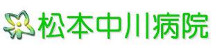 松本中川病院ロゴ