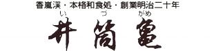 井筒亀ロゴ