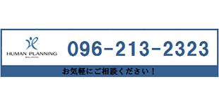 有限会社ヒューマンプランニングロゴ
