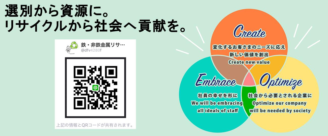 石川県小松市 有限会社河村商店