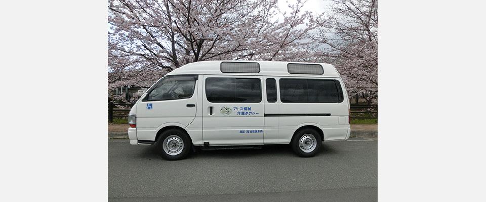 摂津市のアトス福祉・介護タクシーです