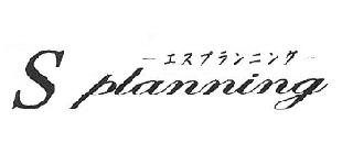 株式会社Sプランニングロゴ
