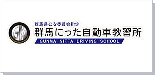 群馬にった自動車教習所ロゴ