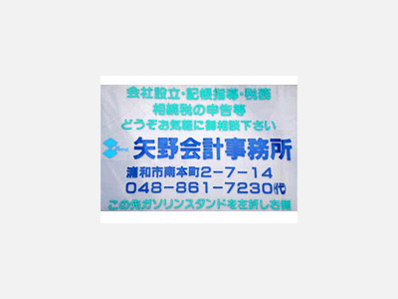 【矢野会計事務所】看板