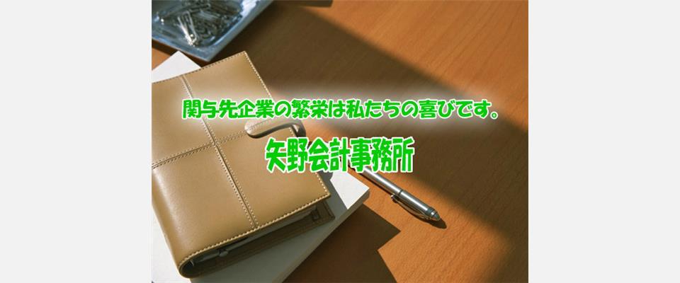 さいたま市南区の税理士【矢野会計事務所】税務会計
