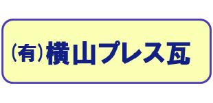 有限会社横山プレス瓦ロゴ