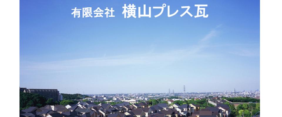 飯塚市の瓦・屋根工事・雨漏り・ふき替え