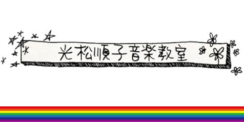 光松順子音楽教室ロゴ