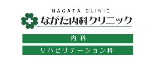 ながた内科クリニックロゴ