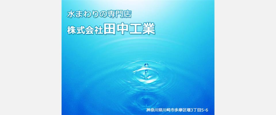 川崎市多摩区 水まわりリフォーム 株式会社田中工業