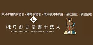 ほり(司法書士法人)ロゴ