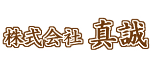 株式会社真誠ロゴ