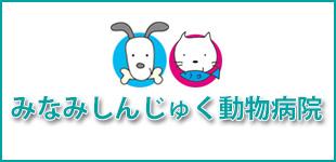 みなみしんじゅく動物病院ロゴ