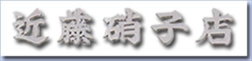 近藤硝子店ロゴ