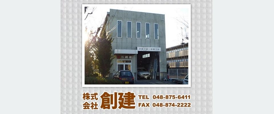さいたま市緑区・東浦和駅【株式会社創建】建築・塗装