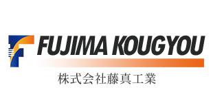 株式会社藤真工業ロゴ
