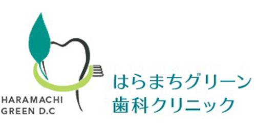 はらまちグリーン歯科クリニックロゴ