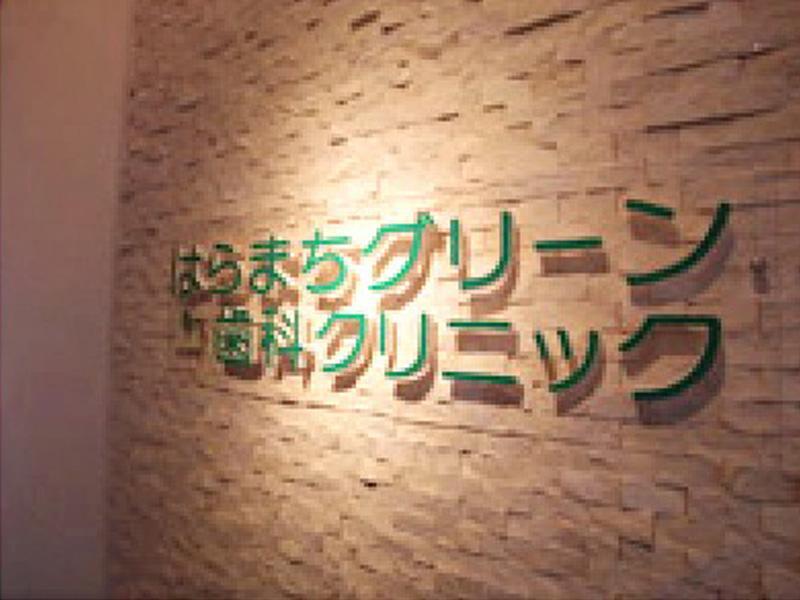 新宿区原町の歯医者・歯科医院です