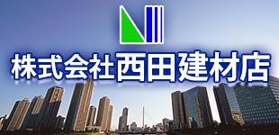 株式会社西田建材店ロゴ