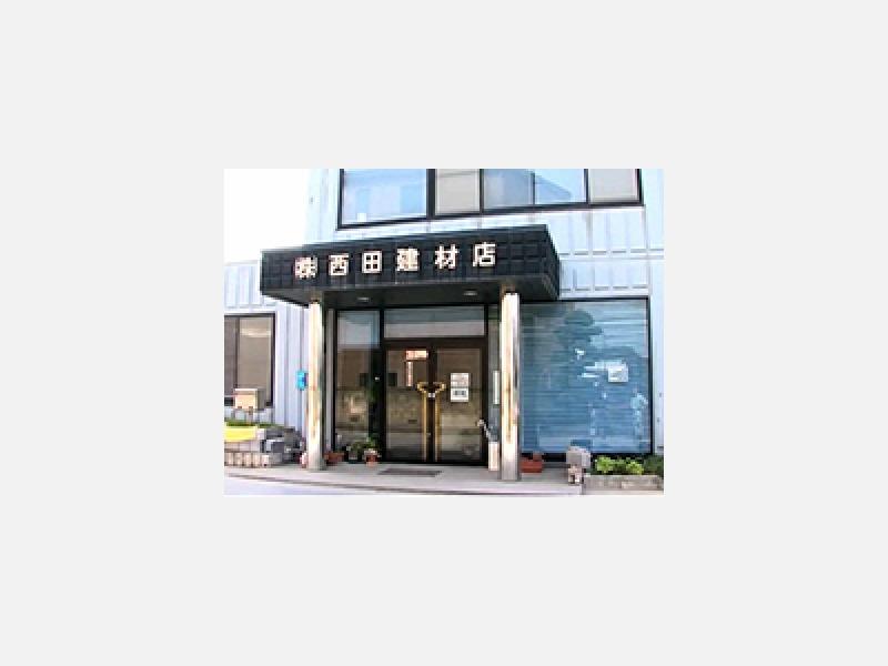 西田建材店社屋