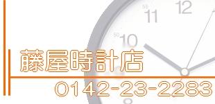 藤屋時計店ロゴ