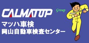 マッハ車検岡山自動車検査センターロゴ