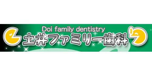 土井ファミリー歯科医院ロゴ