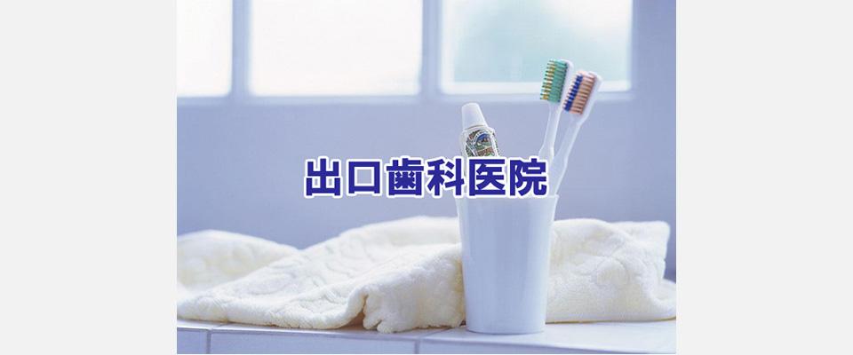 熊本市の歯科・小児歯科・矯正歯科は出口歯科医院へ