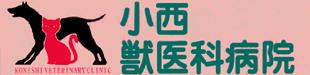 小西獣医科病院ロゴ