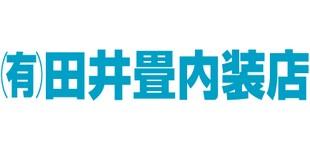 有限会社田井畳内装店ロゴ