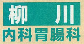 柳川内科胃腸科ロゴ