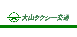 大山タクシー有限会社ロゴ