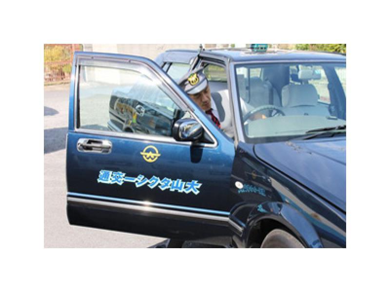 安心料金で、安全に目的地まで【大山タクシー】