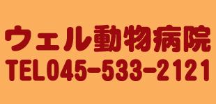 ウェル動物病院ロゴ